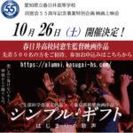 春日井高校同窓会55周年記念 映画上映会のお知らせ
